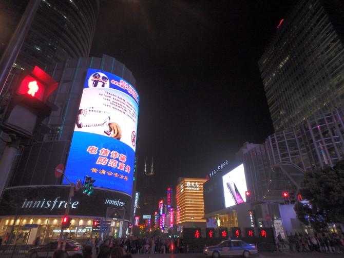 上海 南京東路 街