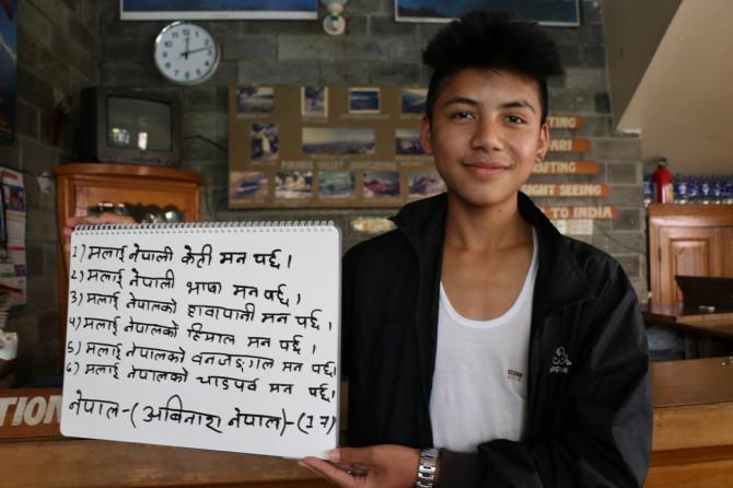 ネパール ポカラ おびなす