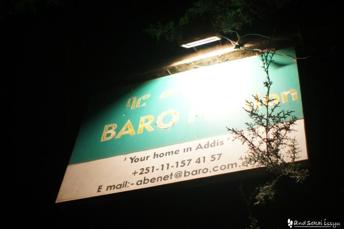 アディスアベバの宿、バロホテル