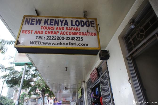 ナイロビの宿(ホテル)