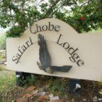 ボツワナ|カサネの宿(キャンプサイト)情報