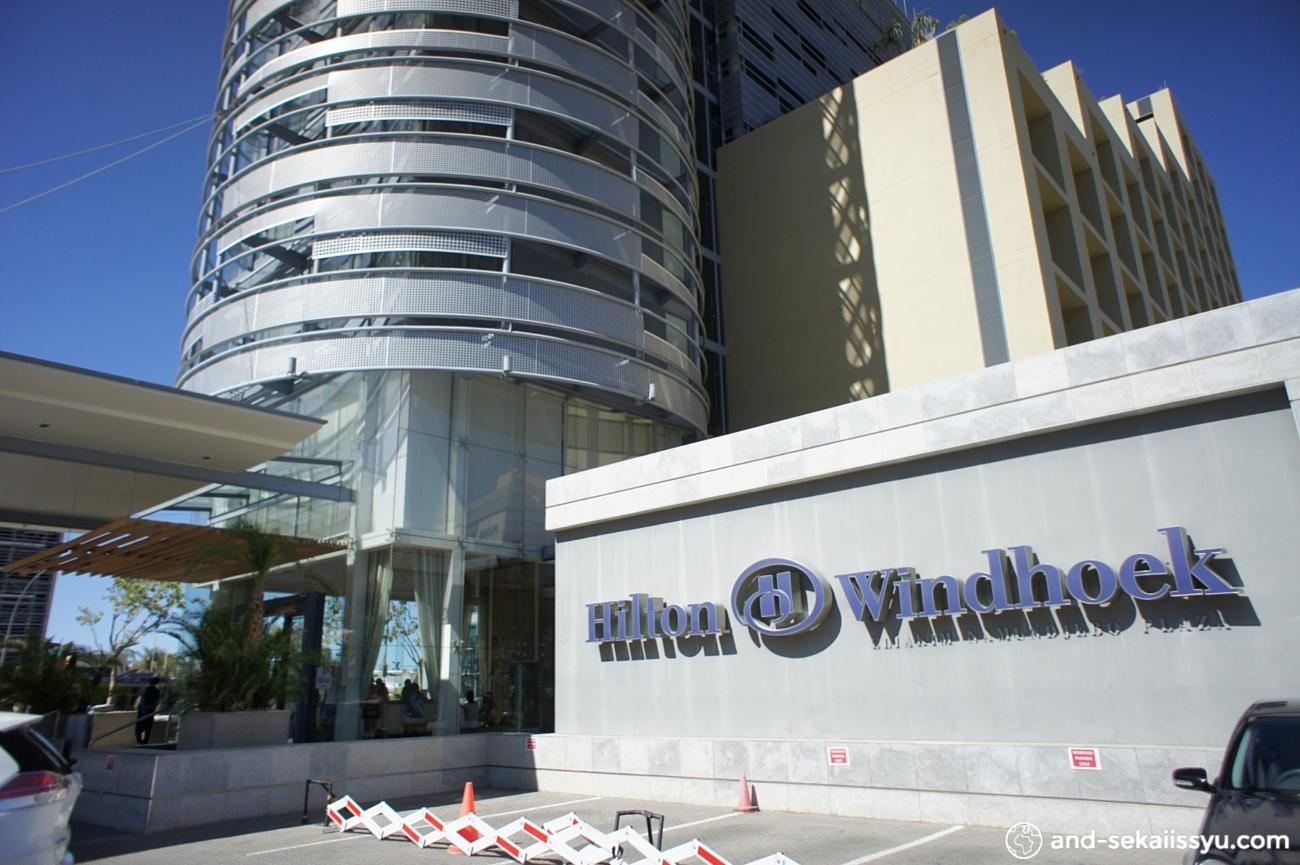 ウィントフックのヒルトンホテル