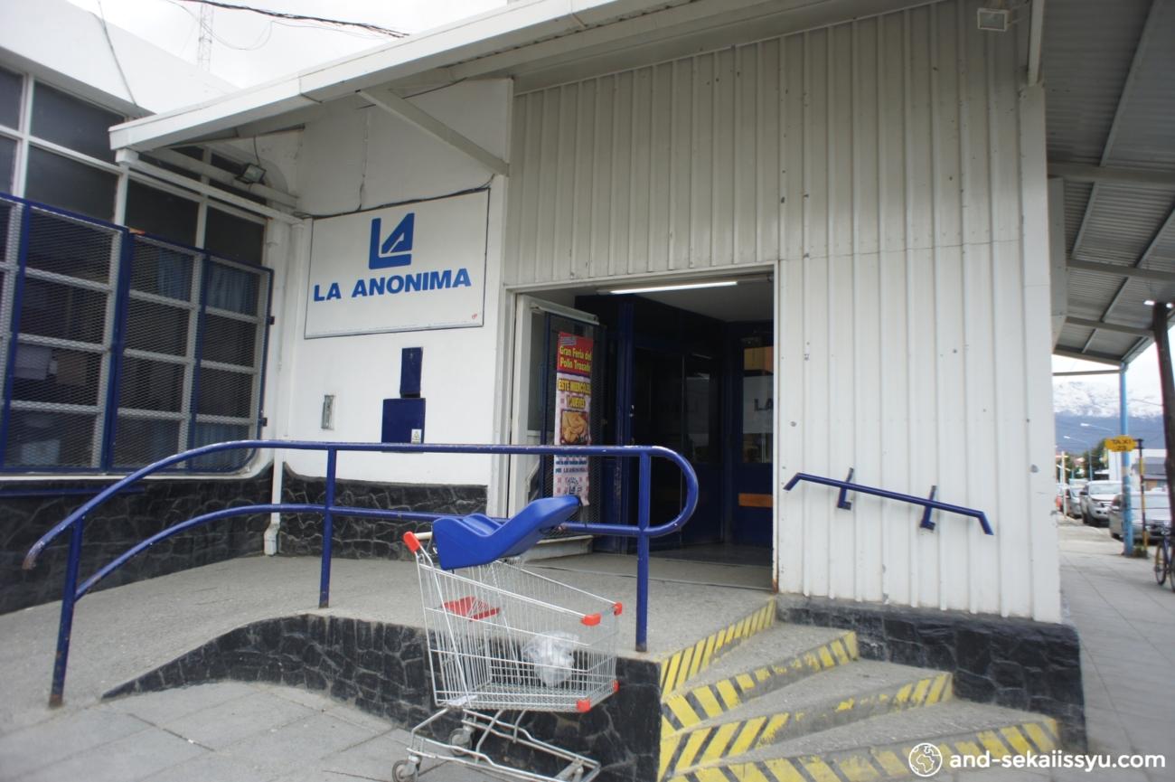 ウシュアイアのスーパーマーケット