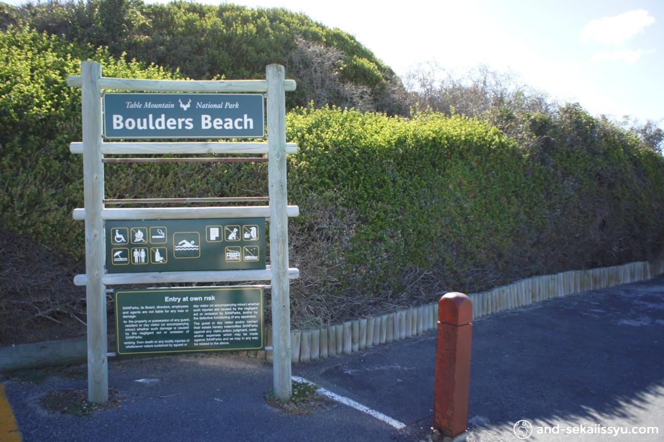 ボルダーズビーチの看板