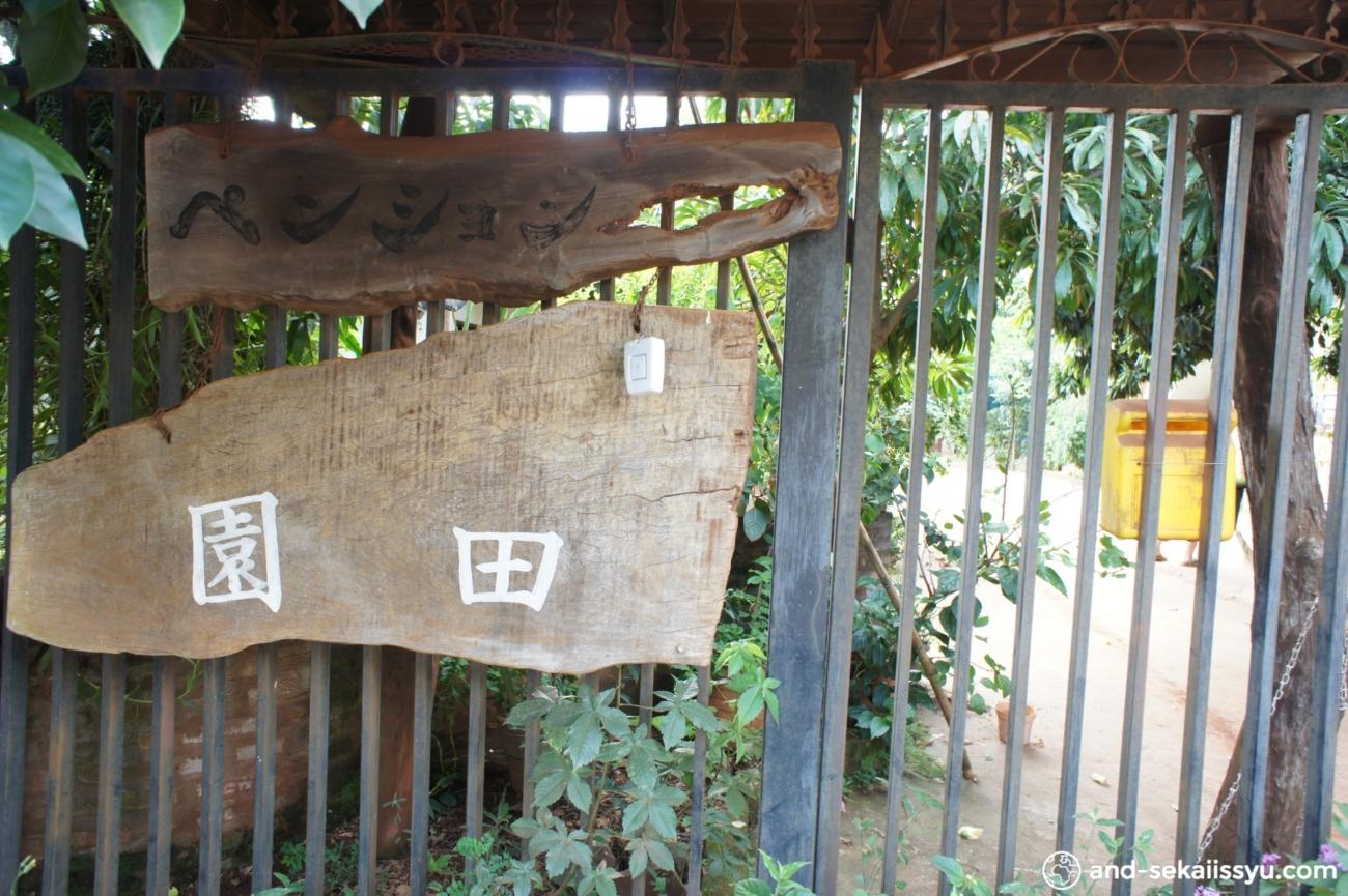 イグアス移住地の宿「ペンション園田」