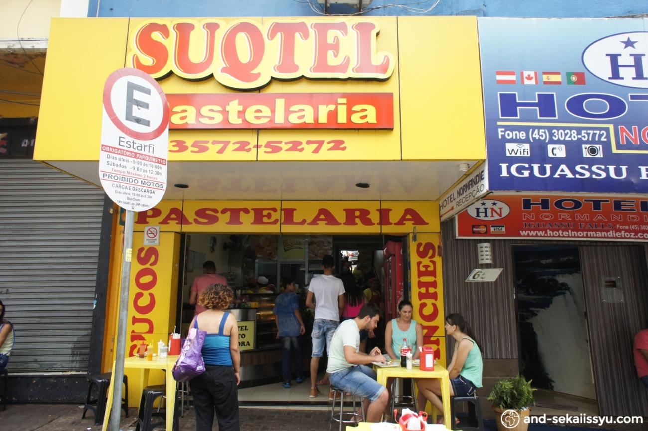 フォスドイグアスの飲食店
