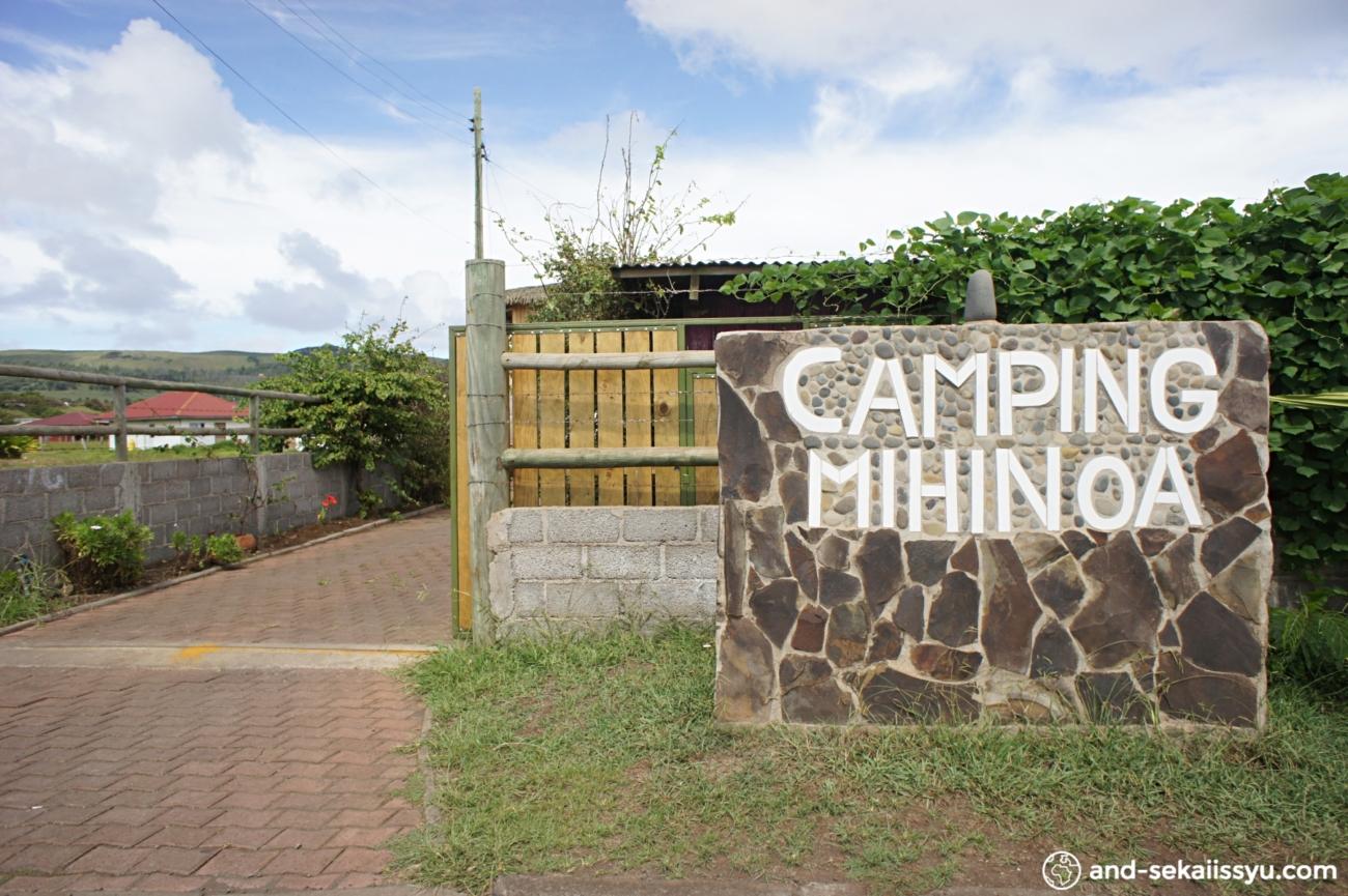イースター島の宿(キャンプサイト)