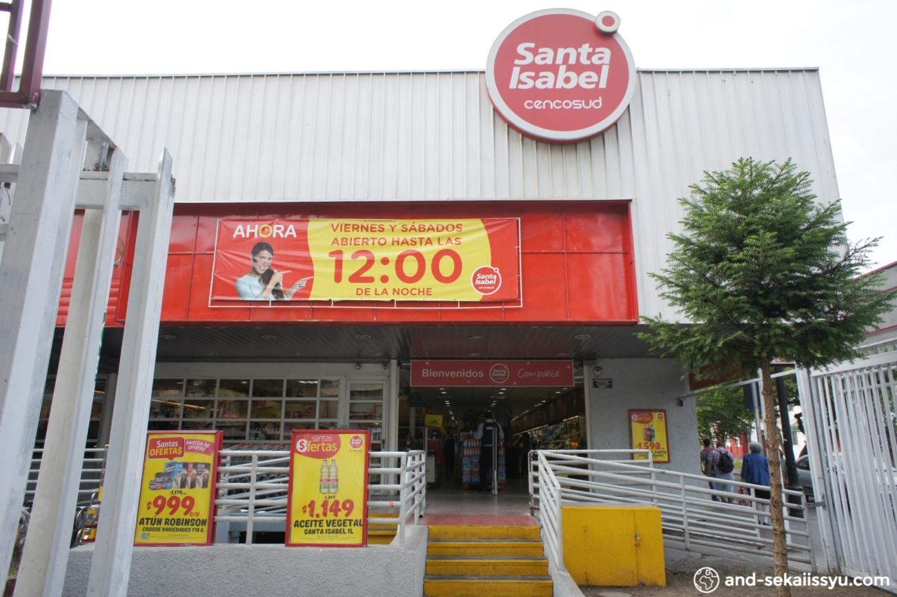 サンティアゴのスーパーマーケット