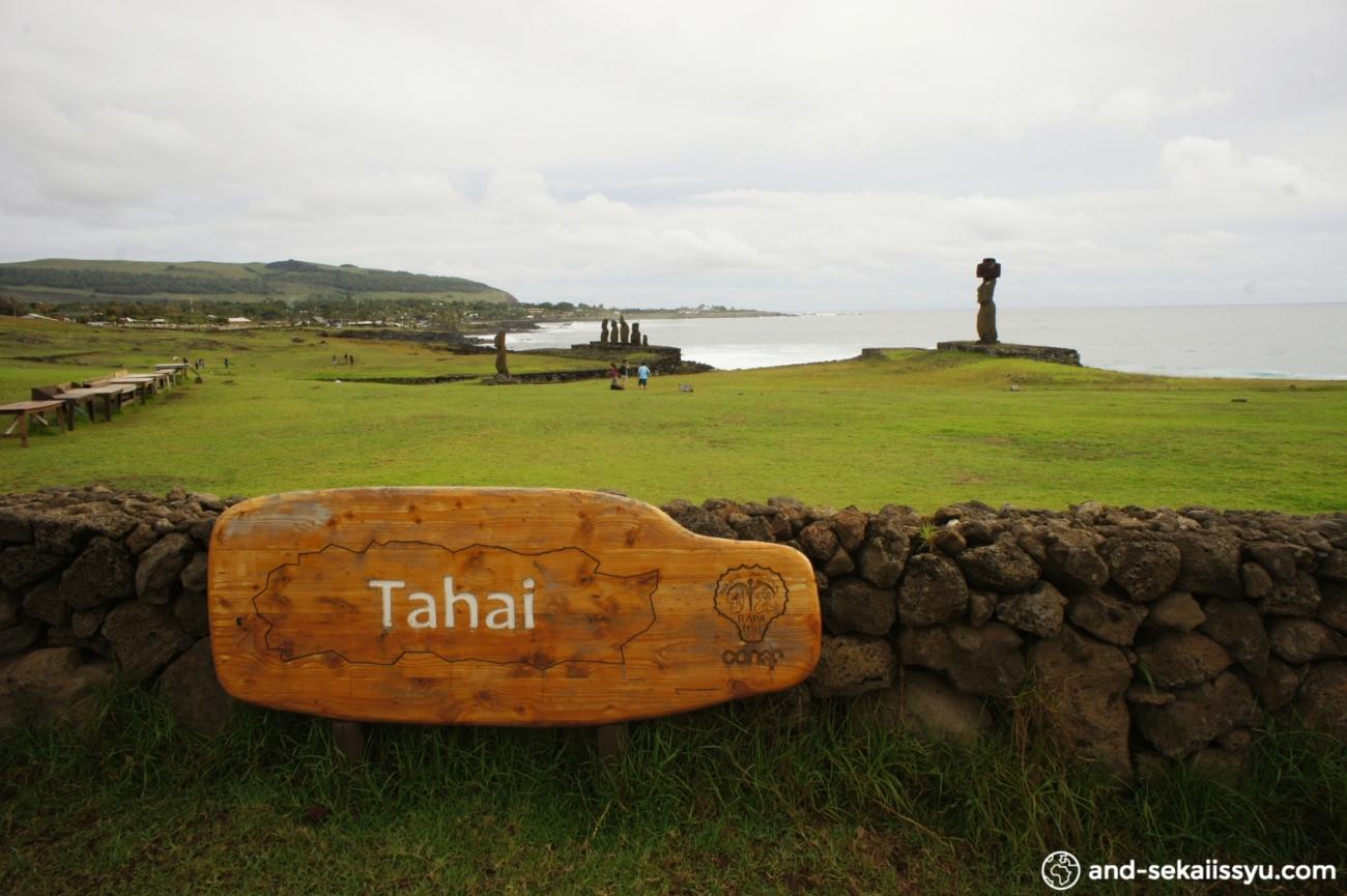 イースター島のタハイ儀式村