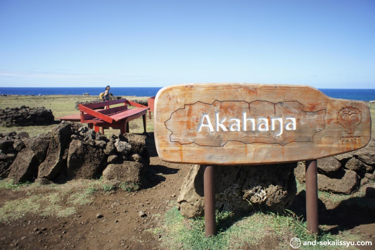 イースター島のアフアカハンガ