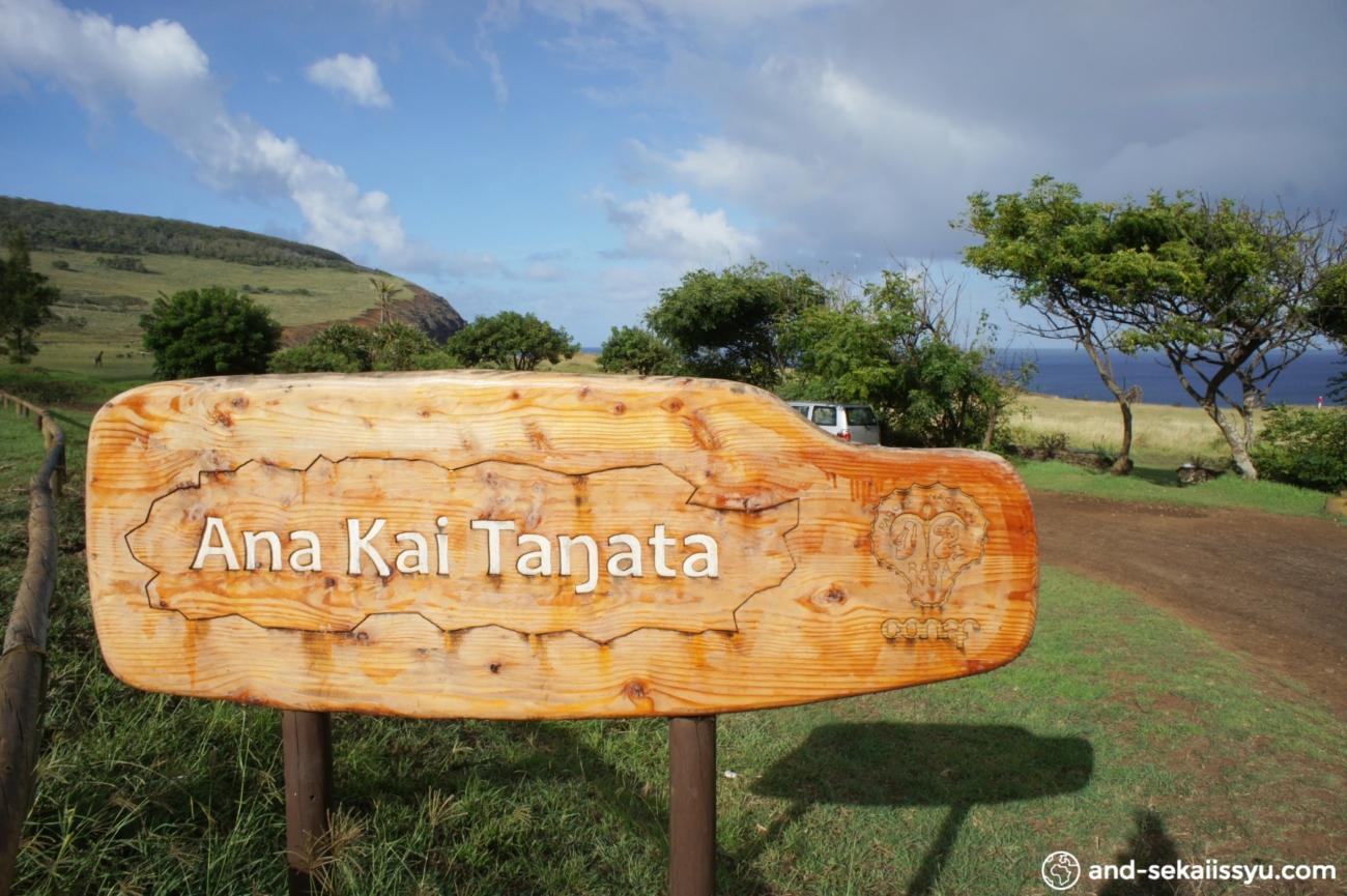 イースター島のアナカイタンガタ(食人洞窟)