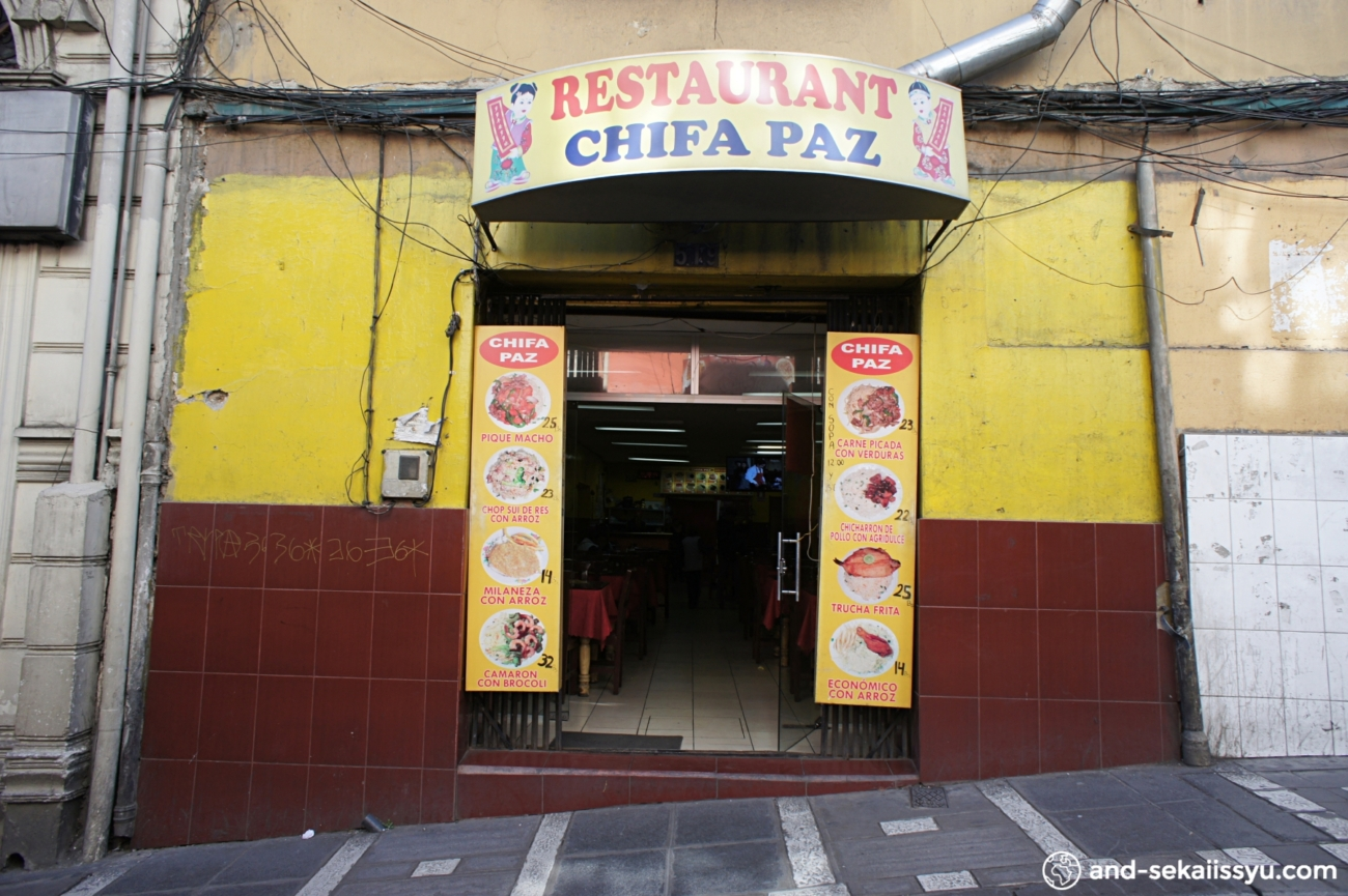 ラパスの中華料理屋