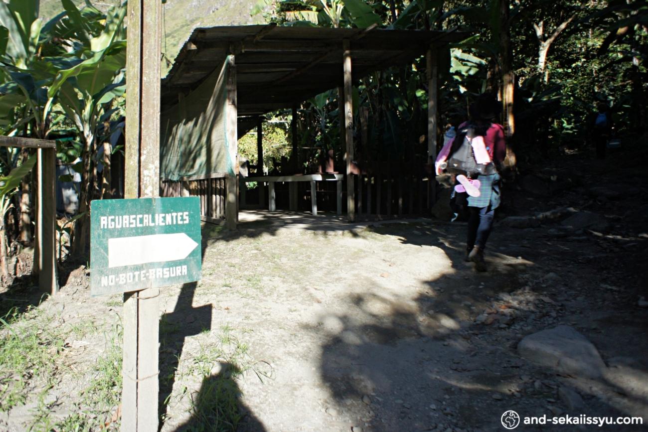 マチュピチュ村へトレッキング