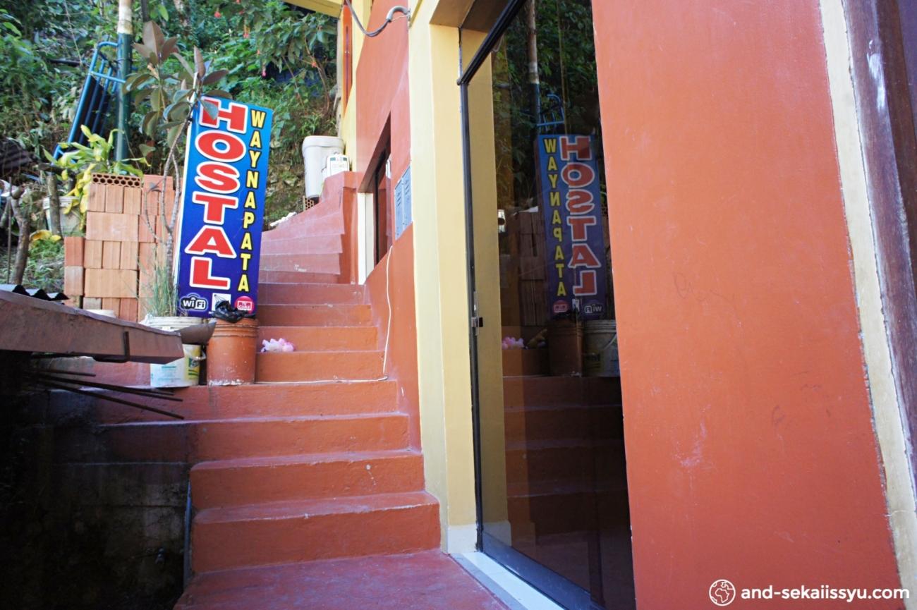 マチュピチュ村の宿(ホテル)