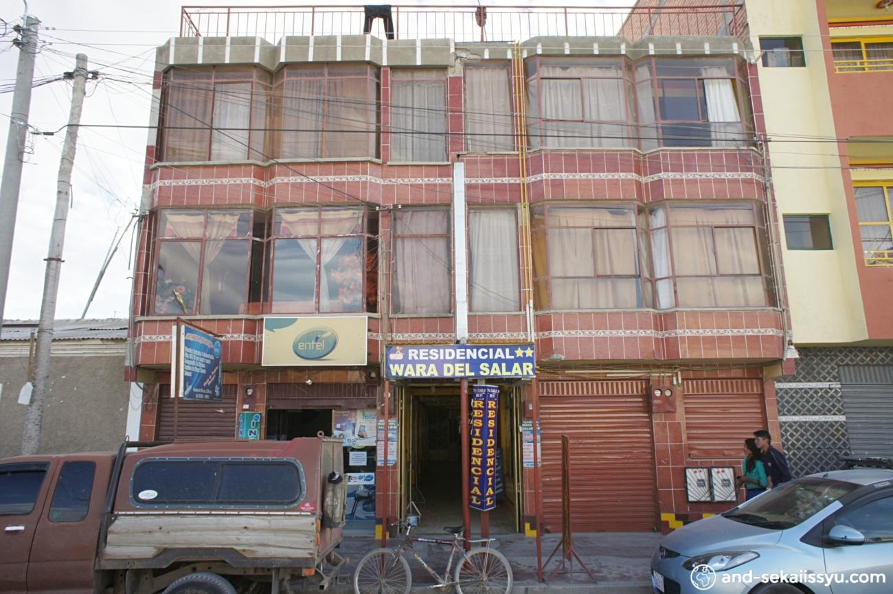 ウユニの宿(ホテル)