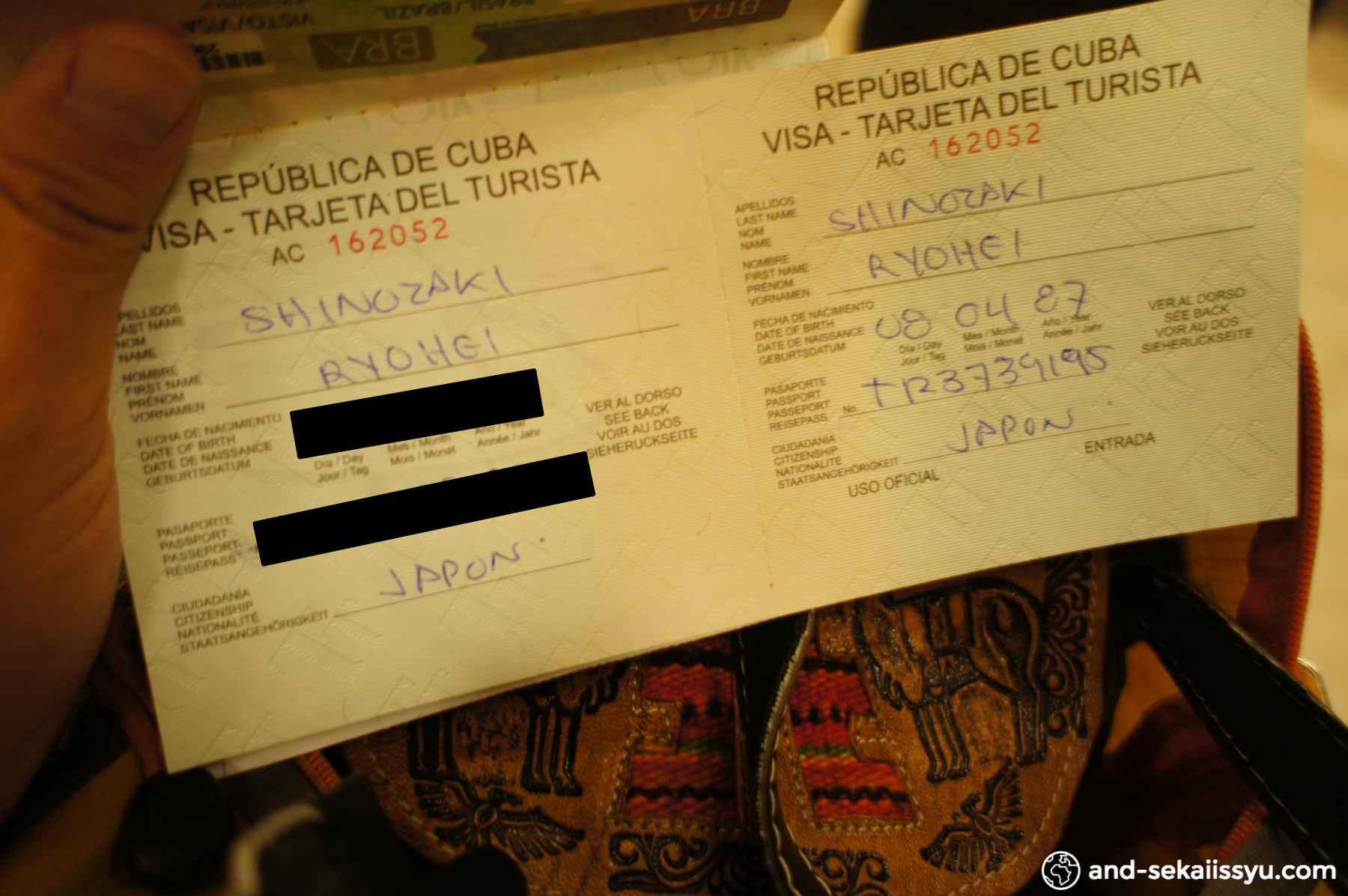 キューバのツーリストカード