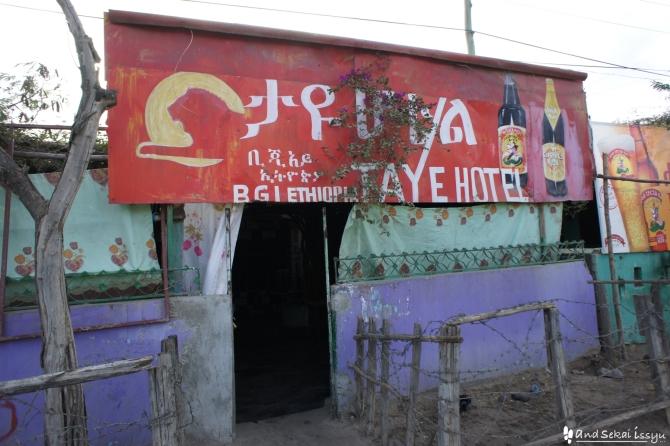 モヤレの宿(ホテル)