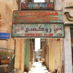 エジプト|アスワンの宿(ホテル)情報