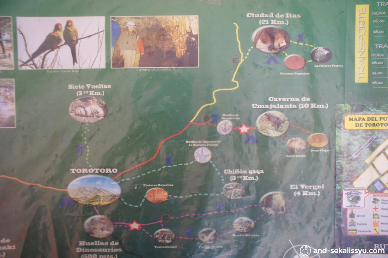 トロトロって知っていますか? ボリビアの秘境に行って、恐竜の足跡や洞窟探検‼︎ツアーの組み方ガイド‼︎